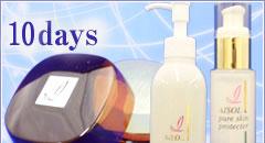 アイソルピュア化粧品10日間お試しサンプルセット